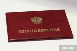 Клипарт. Екатеринбург, удостоверение