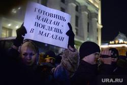 Митинг на Манежной площади в поддержку Навального. Москва, майдан, плакат