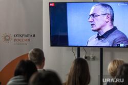 Онлайн пресс-конференция Михаила Ходорковского. Москва, телевизор, ходорковский михаил, трансляция, экран, открытая россия