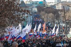 Марш Немцова. Москва