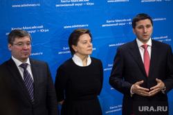 Совещание по стратегии 2020 в ХМАО, три губернатора в Ханты-Мансийске , кобылкин дмитрий, якушев владимир, комарова наталья