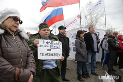 Митинг Надоел. Пермь