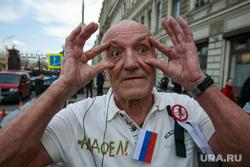 Акция Открытой России