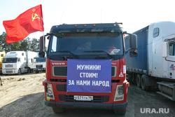 Заблокированный лагерь дальнобойщиков, протестующих против системы «Платон» на Екатеринбургской кольцевой автодороге. Екатеринбург