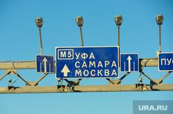 Мороз. Зима.Село. Дорога. Клипарт. Челябинск, уфа, м5, самара, камеры, рампа, Москва