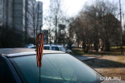 Улицы и окрестности Калининграда весной. Калининград, георгиевская лента, автомобиль, калининград