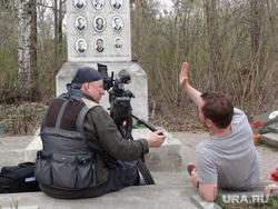 Телеканал Дискавери снимает на Урале фильм про перевал Дятлова, росс янг