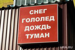 Совещание по снегоуборочной технике Южуралмост Тефтелев Челябинск, снег, табло, гололед, дождь, туман