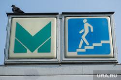 Метрополитен Екатеринбурга, метро, подземка