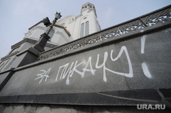 Приговор по делу Соколовского. Екатеринбург, храм на крови, вандализм, графити, надписи на стенах, граффити, за пикачу