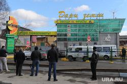 4-ая овощебаза. Екатеринбург