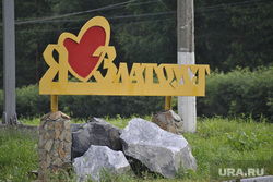 Златоуст, сердце, любовь