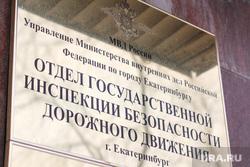 Здания Екатеринбурга , табличка, гибдд