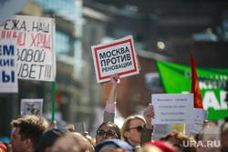 Митинг против закона о реновации Москвы. Москва, плакаты, москва против реновации