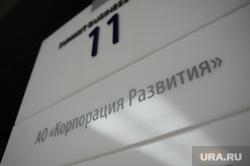 Корпорация развития. Екатеринбург, корпорация развития
