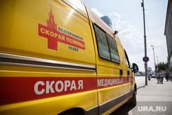 Клипарт. Екатеринбург, реанимация, скорая помощь