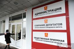 Дубровский. Златоуст., администрация златоуст