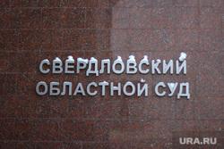 Здания Екатеринбурга , свердловский областной суд