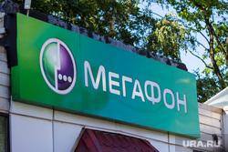 Прогулка. Санкт-Петербург., мегафон
