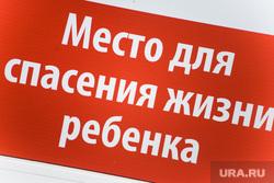 Бэби-бокс. Екатеринбург, бэби-бокс