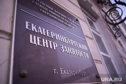 Клипарт по теме Безработица. Екатеринбург, центр занятости, табличка