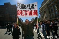 Митинг против закона о реновации Москвы. Москва, плакаты, реновация-преступление