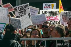 Митинг против закона о реновации Москвы. Москва, плакаты, когалым просит реновацию