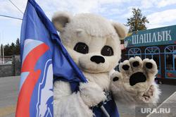 Митинг Единой России Челябинск, ростовая кукла, маскот, шашлык, медведь ер, партия единая россия