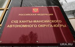 Ханты-Мансийск, суд хмао, табличка