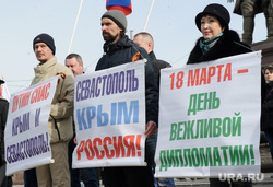 Митинг по случаю третьей годовщины присоединения Крыма. Екатеринбург, крым наш, вежливые люди, митинг, 18марта, годовщина присоединения крыма