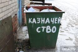 Троицк. Дубровский. Челябинская область, мусорный бак, казначейство