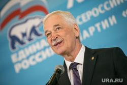 XVI съезд Единой России, второй день. Москва, грызлов борис, портрет