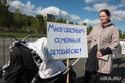 Пикет матерей. Пермь
