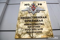 Здание штаба ЦВО. Екатеринбург, центральный военный округ, приемная минобороны