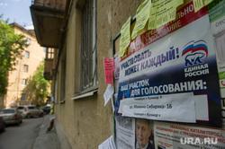 Остатки рекламы праймериз ЕР на улицах Екатеринбурга, праймериз, 22 мая