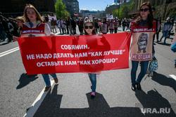 Митинг против закона о реновации Москвы. Москва, плакаты, собянин, реновация