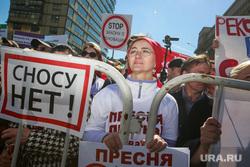 Митинг против закона о реновации Москвы. Москва, плакаты, митинг, пресня против реновации, сносу нет