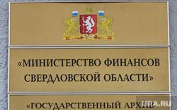 Здания Екатеринбурга , табличка, минфин, министерство финансов со, рэк со, региональная энергетическая комиссия со