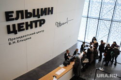 85-летие со дня рождения первого президента России в Ельцин-центре, ельцин центр