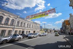Рекламные растяжки. Екатеринбург, растяжка на доме, наружная реклама