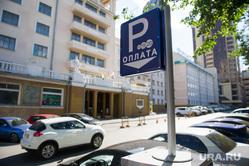 Платная парковка на квадрате улиц Мамина-Сибиряка-Ленина-Тургенева-Малышева. Екатеринбург, платная парковка
