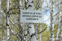 Запретная зона Озерск знак Челябинск, запретная зона