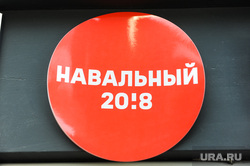 Алексей Навальный встретился с волонтерами своего штаба, выступил на митинге против Томинского ГОК и провел пресс-конференцию для журналистов. Челябинск, навальный 2018