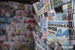 Клипарт. Разное. Москва, пресса, сми, газеты, комсомольская правда