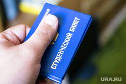 Клипарт октябрь. , студент, студенческий билет