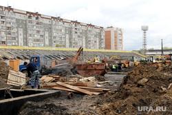 Реконструкция стадиона Центральный Курган , ремонтные работы, реконструкция стадиона
