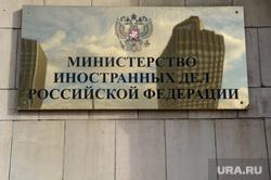 Клипарт по теме Административные здания. Москва, министерство иностранных дел рф, мид, табличка
