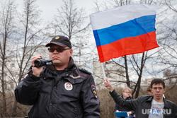 Митинг-акция #Надоел от «Открытой России». Екатеринбург, видеокамера, флаг россии, триколор