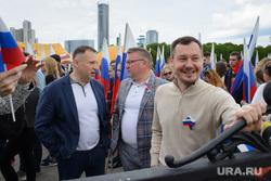 Празднование Дня России. Екатеринбург