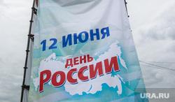 Виды Тулы. Лето. Тула, баннер, день россии, 12 июня
